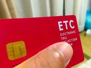 ETC メリット