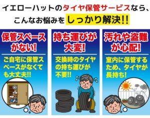 スタッドレスタイヤの保管サービス