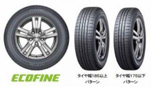 低燃費タイヤ ECOFINE