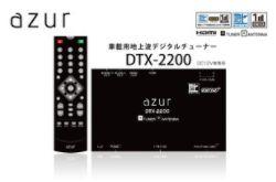 車載用地デジチューナーDTX-2200