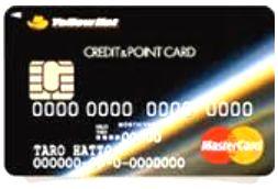 イエローハット クレジットカード